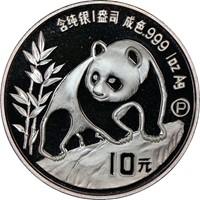1990P  S10Y Silver Panda Coin Obv