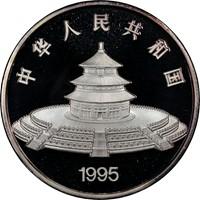 1995 12oz  S100Y Silver Panda Coin Rev