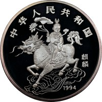 1994 20oz  S150Y Unicorn Coin Rev