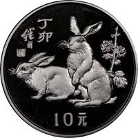 1987  S10Y Silver Lunar Coin Obv