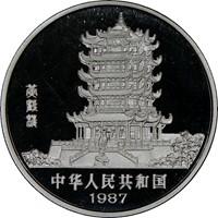 1987  S10Y Silver Lunar Coin Rev