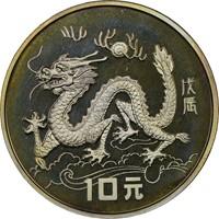 1988  S10Y Silver Lunar Coin Obv