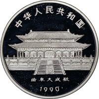 1990  S10Y Silver Lunar Coin Rev