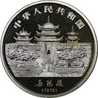 1991  S10Y Silver Lunar Coin Rev