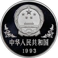 1993  S10Y Silver Lunar Coin Rev