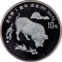 1995  S10Y Silver Lunar Coin Obv
