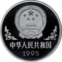 1995  S10Y Silver Lunar Coin Rev