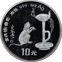 1996  S10Y Silver Lunar Coin Obv