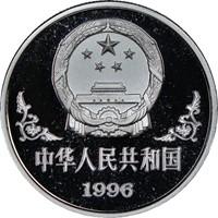 1996  S10Y Silver Lunar Coin Rev