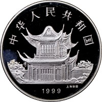1999  S10Y Silver Lunar Coin Rev