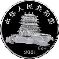 2001  S10Y Silver Lunar Coin Rev