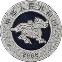 2006  S10Y Silver Lunar Coin Rev