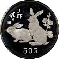 1987 5oz  S50Y Silver Lunar Coin Obv