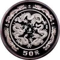 1988 5oz  S50Y Silver Lunar Coin Obv