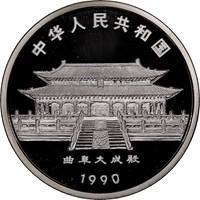 1990 5oz  S50Y Silver Lunar Coin Rev