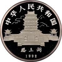 1992 5oz  S50Y Silver Lunar Coin Rev