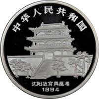 1994 5oz  S50Y Silver Lunar Coin Rev