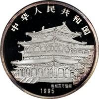 1995 5oz  S50Y Silver Lunar Coin Rev