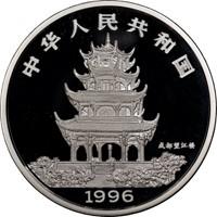 1996 5oz  S50Y Silver Lunar Coin Rev