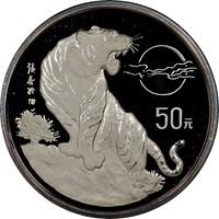 1998 5oz  S50Y Silver Lunar Coin Obv