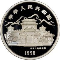 1998 5oz  S50Y Silver Lunar Coin Rev