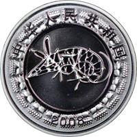 2008  S10Y Silver Lunar Coin Rev