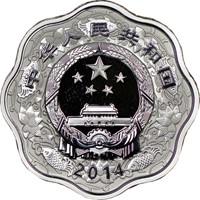 2014 SCALLOP  S10Y Silver Lunar Coin Rev