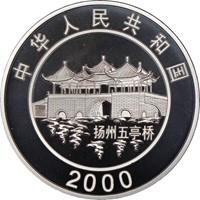 2000  S10Y Silver Lunar Coin Rev