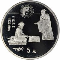 1993  S5Y Inventions & Discoveries Coin Obv