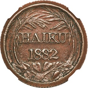 1882 HAWAII HAIKU PLANTATION RIAL MS obverse