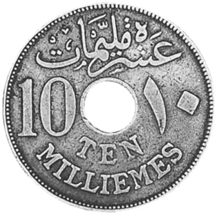 1335-1916-1335-1917 Egypt 10 Milliemes reverse