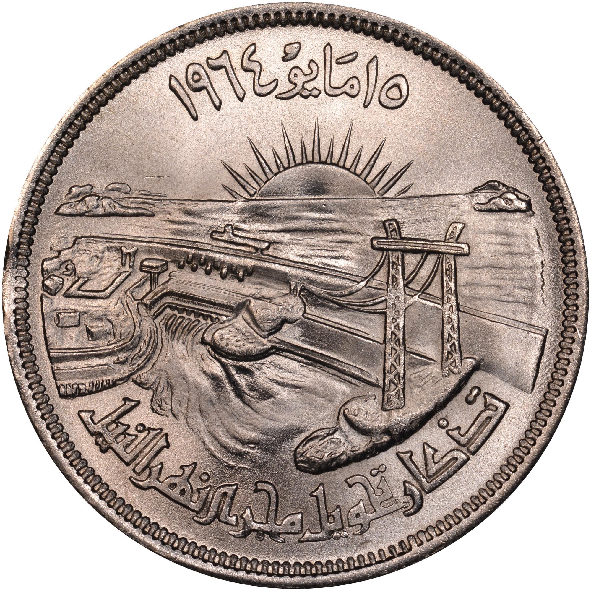 1384-1964 Egypt 50 Piastres reverse