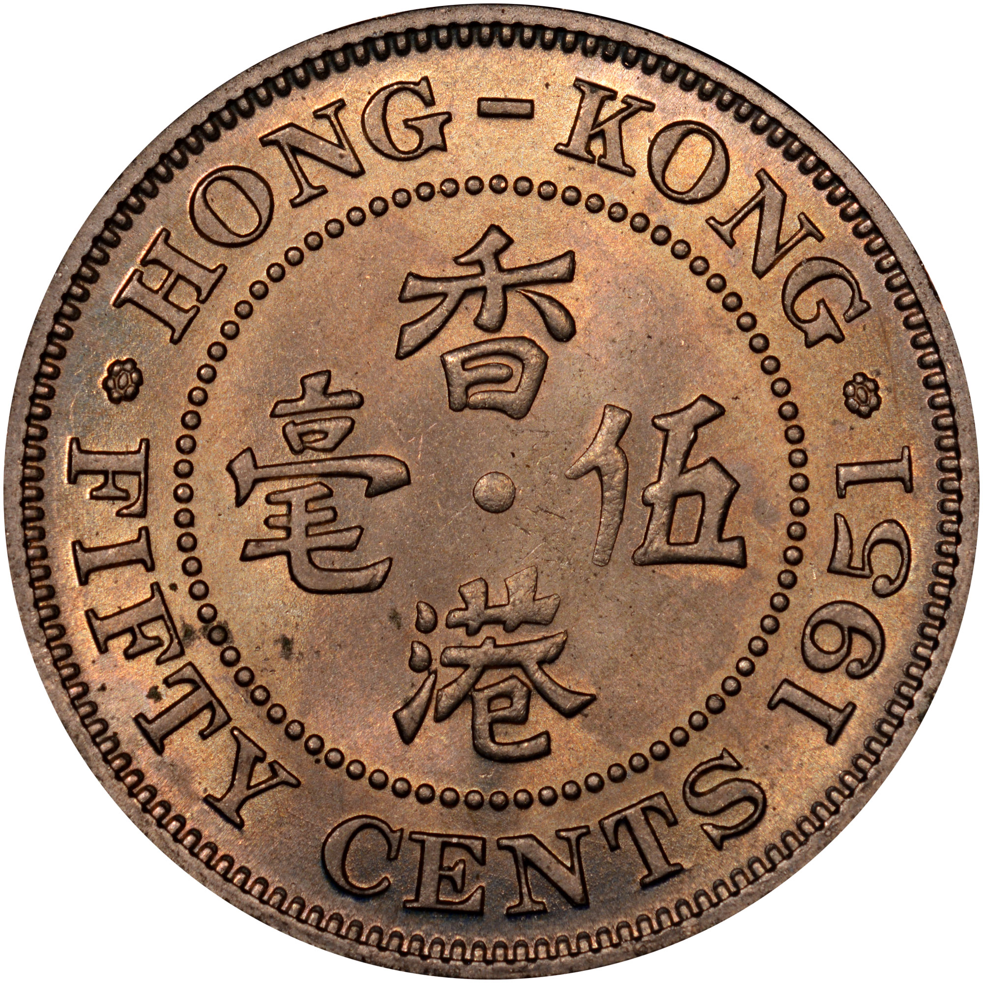 1951 HONG KONG 50 Cents reverse
