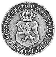 1888 Bulgaria 2-1/2 Stotinki obverse