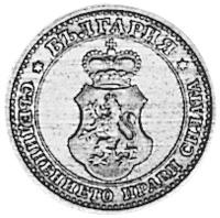 1906-1913 Bulgaria 5 Stotinki obverse