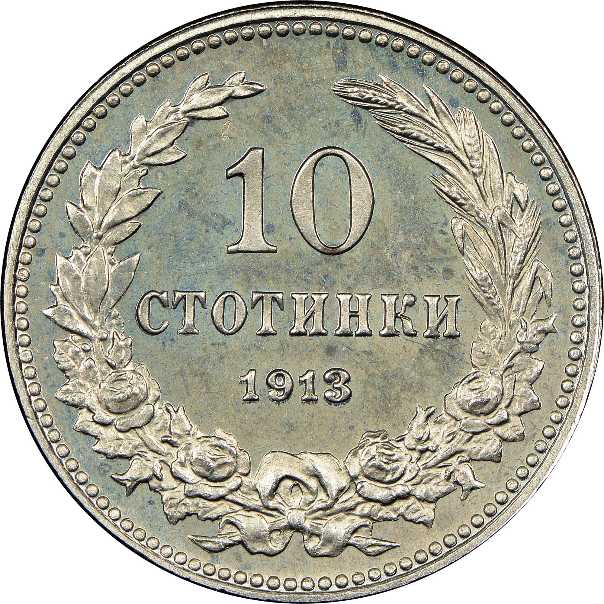 1906-1913 Bulgaria 10 Stotinki reverse