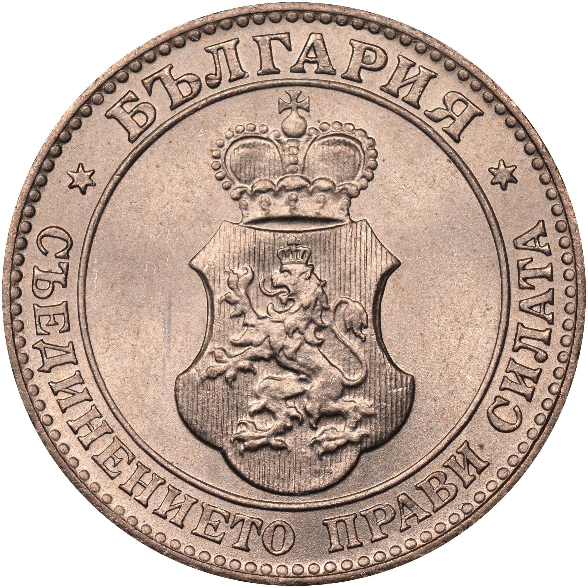 1906-1913 Bulgaria 20 Stotinki obverse