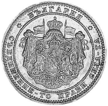 1882 Bulgaria 2 Leva obverse