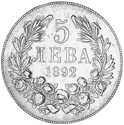 1892 Bulgaria 5 Leva reverse