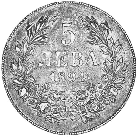 1894 Bulgaria 5 Leva reverse