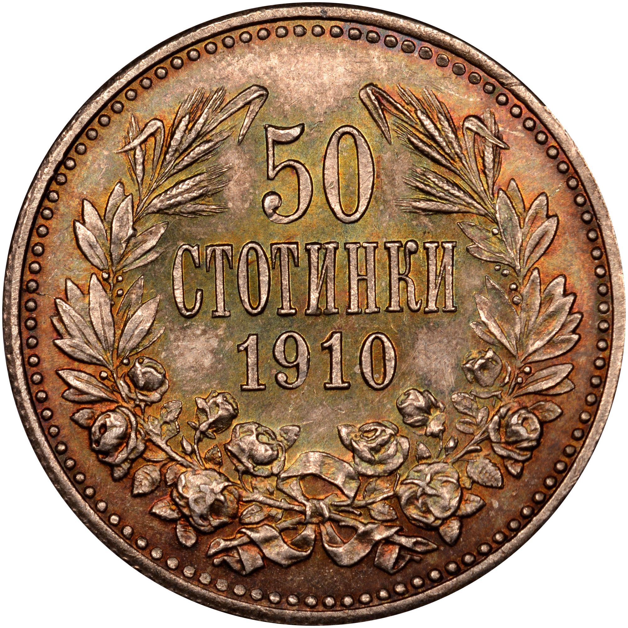 1910 Bulgaria 50 Stotinki reverse