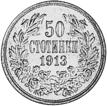 1912-1916 Bulgaria 50 Stotinki reverse