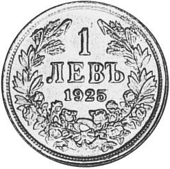 1925 Bulgaria Lev reverse