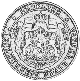 1925 Bulgaria 2 Leva obverse