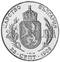 1912 Bulgaria 20 Leva reverse