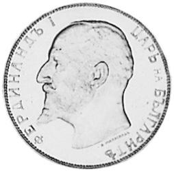 1912 Bulgaria 20 Leva obverse