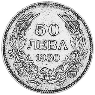 1930 Bulgaria 50 Leva reverse