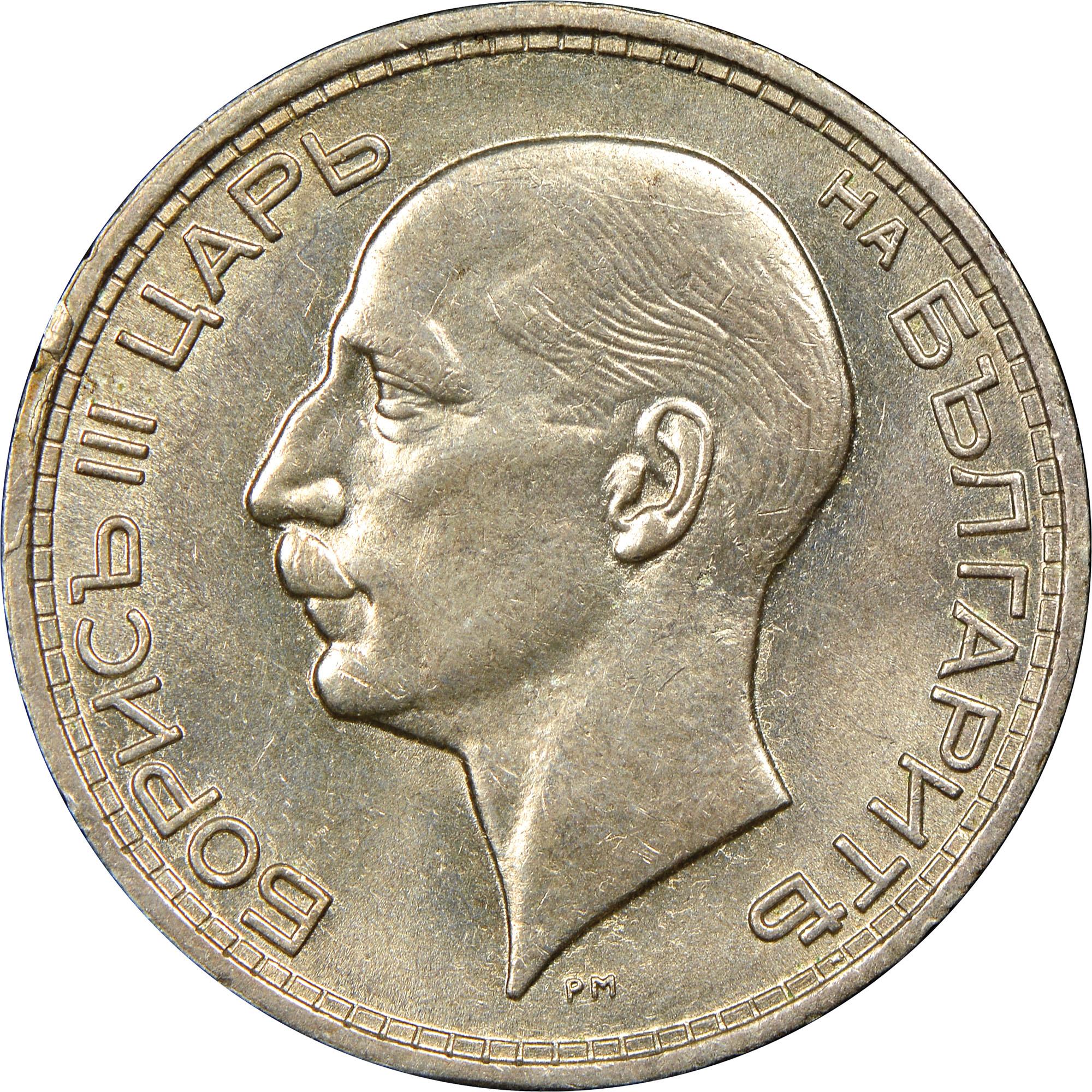 1934 Bulgaria 50 Leva obverse