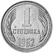 1962-1970 Bulgaria Stotinka reverse