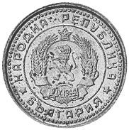 1962-1970 Bulgaria Stotinka obverse